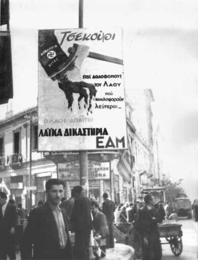 Αφίσα του ΕΑΜ απαιτεί τη συγκρότηση λαϊκών δικαστηρίων και την εκτέλεση των δωσίλογων