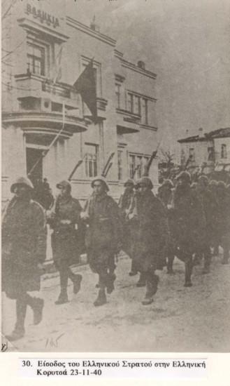 Είσοδος του Ελληνικού Στρατού στην Ελληνική Κορυτσά