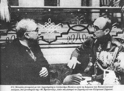 Συνομιλία Μεταξά και του αρχιστρατήγου Παπάγου στο Ξενοδοχείο «Grande Bretagne», το οποίο στέγαζε το Γενικό Στρατηγείο
